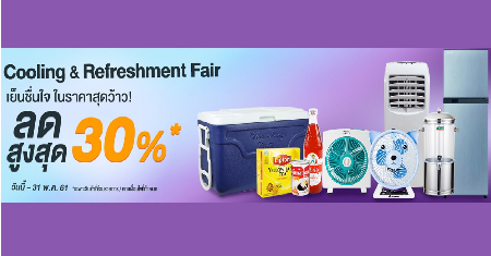 Cooling & Refreshment Fair เย็นชื่นใจ ในราคาโดนๆ  Picture