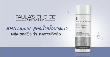 Paula's Choice : Skin Perfecting 2% BHA Liquid (All skin type) ขายดี* Picture
