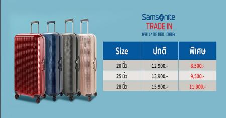 กระเป๋าเป้เดินทาง SAMSONITE ลดราคาพิเศษ Picture