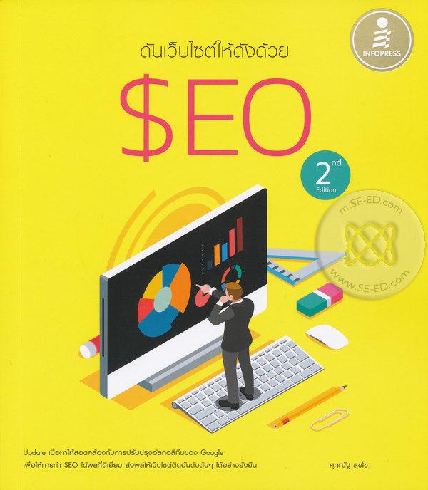 หนังสือ ดันเว็บไซต์ให้ดังด้วย SEO 2nd Editor