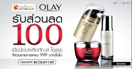 Bigc แจกส่วนลด ผลิตภัณฑ์ Olay 100 บาท เมื่อซื้อครบ 999 บาท Picture