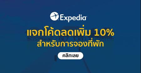Expedia แจกโค้ดลดเพิ่ม 10% สำหรับการจองที่พัก Picture