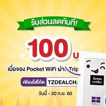 จอง Pocket WiFi ผ่าน Tripizee.com รับส่วนลด 100บาท!  ใส่โค้ด TZDEALCHA100