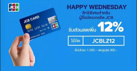 ลูกค้าบัตรเครดิต JCB รับส่วนลดเพิ่ม 12% (ใช้ได้วันพุธ) Picture