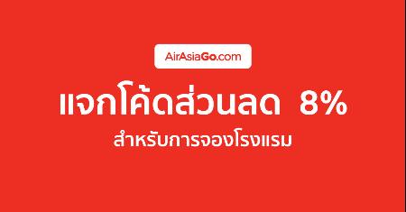 AirAsiaGo แจกโค้ดส่วนลดพิเศษ 8% สำหรับการจองโรงแรม Picture