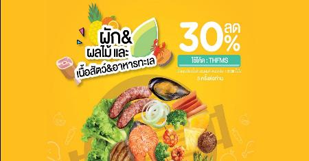 มาเติมความสดกับผักผลไม้ เนื้อสัตว์ และอาหารทะเลคุณภาพ ลดทันที 30% Picture