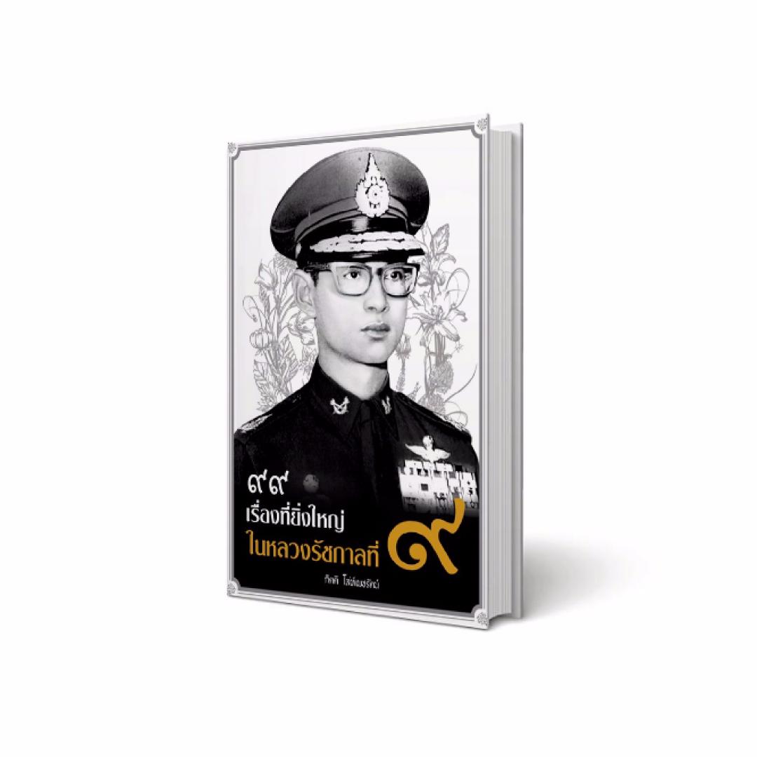 """หนังสือ """"๙๙ เรื่องที่ยิ่งใหญ่ในหลวงรัชกาลที่ ๙"""" #ในหลวงรัชกาลที่9 Picture"""