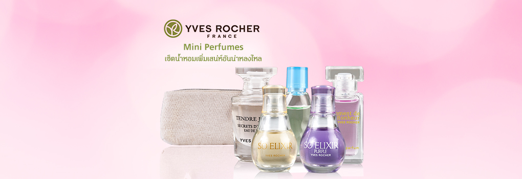 เซ็ตน้ำหอม Yves Rocher Mini Perfumes 5 Items