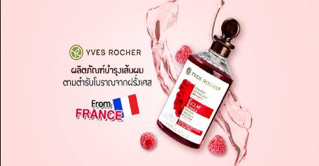 Yves Rocher : Radiance Rinsing Vinegar All Hair Types บำรุงผม (150 ml) Picture