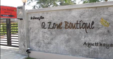 ส่วนลด Agoda โรงแรม คิว โซน บูทีค รีสอร์ท  ราคาถูก จังหวัดอยุธยา Picture