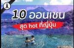 10 ออนเซ็น สุดฮอต ณ ประเทศญี่ปุ่น ที่ต้องไปแช่ชิลๆให้ได้สักครั้ง