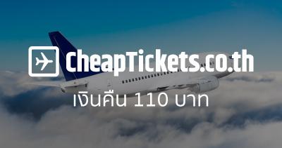 โปรโมชั่นตั๋วเครื่องบิน 3