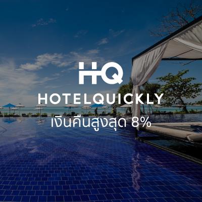 โปรโมชั่นโรงแรม 3