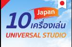 10 เครื่องเล่นสุดฮิตที่ Universal Studio Japan Banner