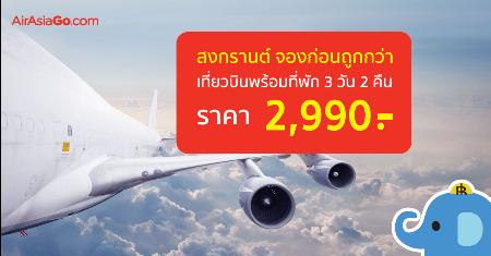 Airasia Go จัดโปรฯ แพ็คเกจ ตั๋วเครื่องบิน พร้อมที่พัก 3 วัน 2 คืน Picture