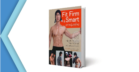 Fit, Firm Smart & มาดหนุ่มลุคใหม่ โดย โนฮยอนโฮ