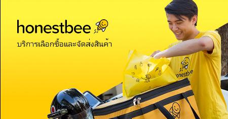 Honestbee แจกโค้ดลด 400 บาท เมื่อซื้อครบ 990 บาท  Picture