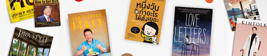 โปรโมชั่น Asia Books