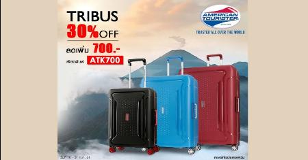 กระเป๋าเดินทาง American Tourister ลดสูงสุด 30% + ใส่โค้ดลดเพิ่ม 700฿ Picture