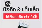 ซื้อ Smartphone หรือ Tablet ได้เงินสดคืนแล้ว วันนี้! Banner