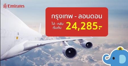 เที่ยวบิน กรุงเทพ - ลอนดอน ราคาถูก โดยสายการบิน Emirates ระดับ 5 ดาว   Picture