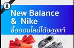 รองเท้ากีฬา Nike และ New Balance มีขายออนไลน์แล้ว ของแท้ ราคาถูก