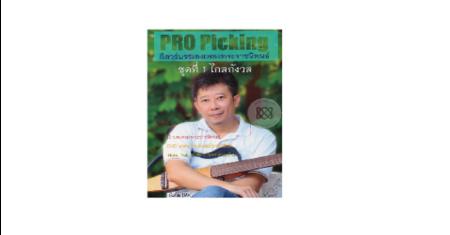 หนังสือ Pro Picking กีตาร์บรรเลงเพลงพระราชนิพนธ์ ไกลกังวล +DVD  #ในหลวงรัชกาลที่9 Picture