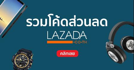 รวมโค้ดส่วนลด ช้อปออนไลน์ เว็บไซต์ Lazada 2018 Picture