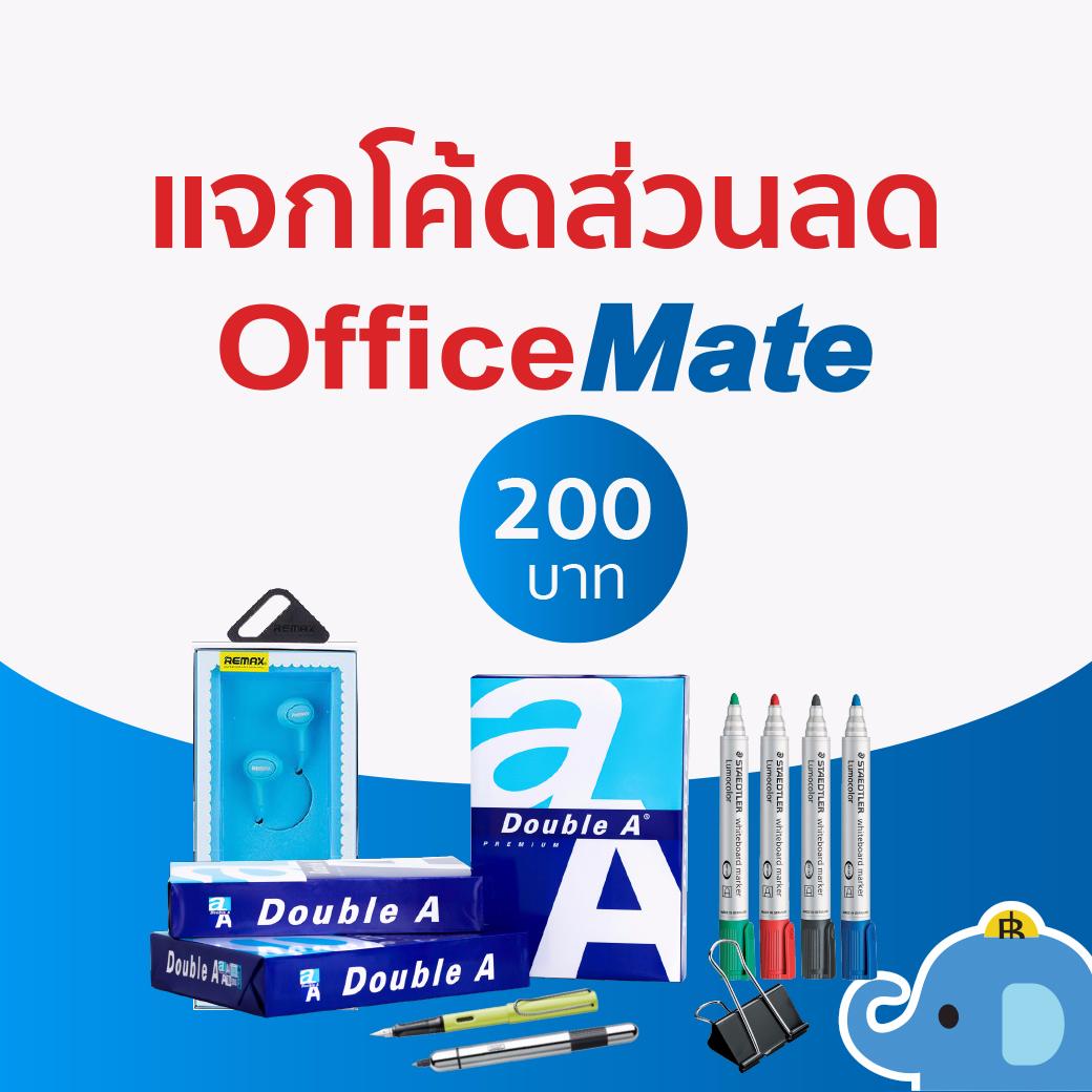 โค้ดส่วนลดพิเศษ 200 บาท โปรโมชั่นเดือนพฤศจิกายน ที่ร้านค้า OfficeMate online! Picture