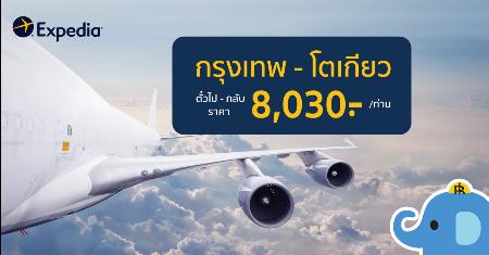 เที่ยวบินไป-กลับ กรุงเทพ - โตเกียว ราคาเริ่มต้น 8,030 บาท/ ท่าน Picture