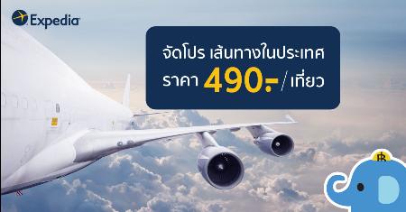 สายการบินแอร์เอเชีย จัดโปร เส้นทางในประเทศ ราคาเริ่มต้น 490 บาท/เที่ยว Picture