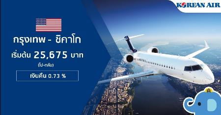 บินไปกลับ กรุงเทพ - ชิคาโก เริ่ม 25,675 บาท/ท่าน (ช่วงสงกรานต์ 2562) Picture