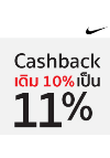 Nike Surprise Cashback 11%! Picture