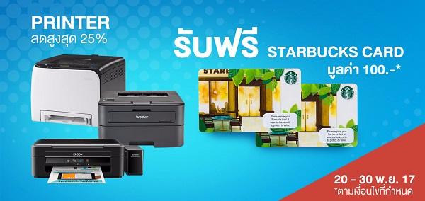 OfficeMate แจก Starbucks card มูลค่า 100 บาท โปร Printer ลดสูงสุด 25% ฺBlack Friday