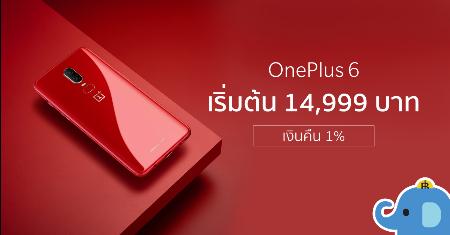 PROMOTION สุด Hot!! One Plus 6 เริ่มต้นเพียง 14,999 บาท Picture
