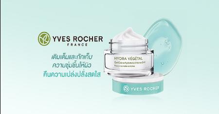 Yves Rocher : 24h Hydra Vegetal Intense Hydrating Gel Cream (50 ml) Picture