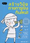 หนังสือ สร้างวินัยทางการเงินกันใหม่! Picture