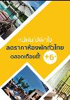 โรงแรมลดทั่วไทย! กับ Expedia + รับเงินคืน 6% จาก Dealcha! Picture