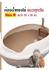 Makar ห้องน้ำแมว - ทรงไข่ (สำหรับแมวทุกสายพันธุ์) Picture
