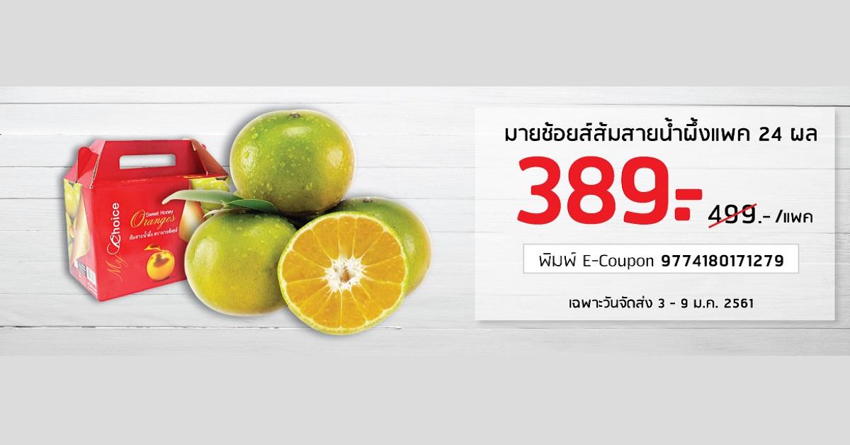Tops จัดโปร  ส้มสายน้ำผึ้งแพค 24 ผล