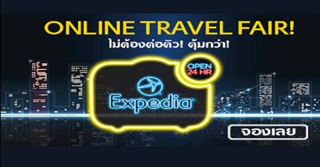 Expedia  จัดโปรโมชั่น ลดกระหน่ำ ลดทุกเส้นทาง รับส่วนสดสูงสุด 59% Picture