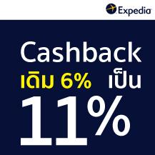 Expedia Surprise Sale 11%!
