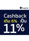 Expedia Surprise Sale 11%! Picture