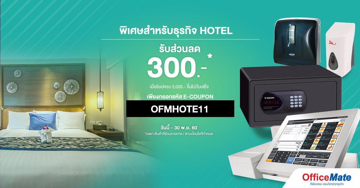 Officemate แจกโค้ดส่วนลด 300 บาท สินค้าธุรกิจ Hotel ( Black Friday )