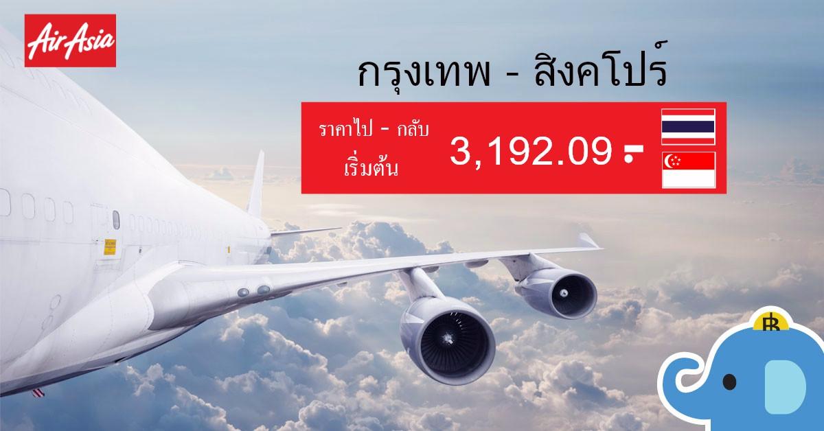 ตั๋วเครื่องบิน กรุงเทพ - สิงคโปร์ (ไป-กลับ) ราคาถูก