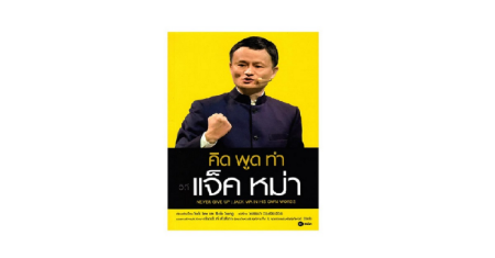 Never Give Up : Jack Ma in His Own Words Picture