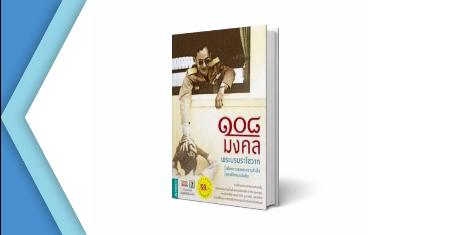 """หนังสือ """"108 มงคลพระบรมราโชวาท"""" #ในหลวงรัชกาลที่9 Picture"""