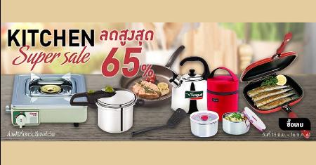 KITCHEN Super Sale!! ลดสูงสุด 65% Picture
