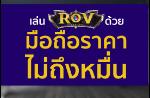 สายเกมส์ต้องรู้! แนะนำ 7 Smartphone งบหมื่นนึง เล่น ROV ไม่สะดุด Banner
