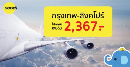 เที่ยวบินตรง กรุงเทพ – สิงคโปร์ ไปกลับ เริ่มต้น 2,367 บาท/ท่าน Picture
